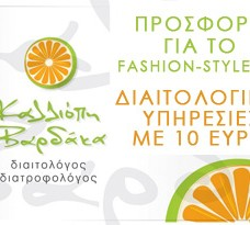 diaitologos 228x205 - Διαιτολογικές υπηρεσίες μόνο με 10 ευρώ για τους αναγνώστες του fashion-style.gr