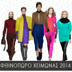 collection fthinoporo xeimonas 2014