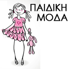 paidiki moda