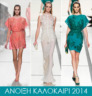 collection anoiksi kalokairi 2014