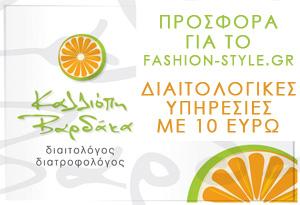 diaitologos - Διαιτολογικές υπηρεσίες μόνο με 10 ευρώ για τους αναγνώστες του fashion-style.gr