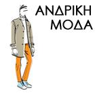 andriki moda
